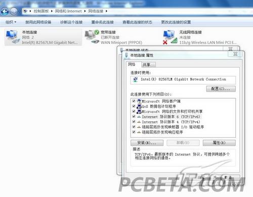 win7如何设置ip雨林木风一键装机大师v6 巧设置解决IPv6难题