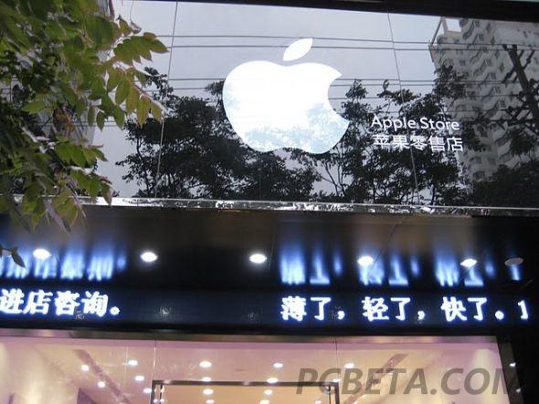 假冒苹果商店外景