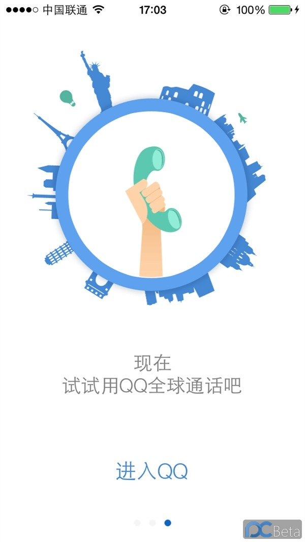 iPhone QQ国际版更新:能打国际漫游电话