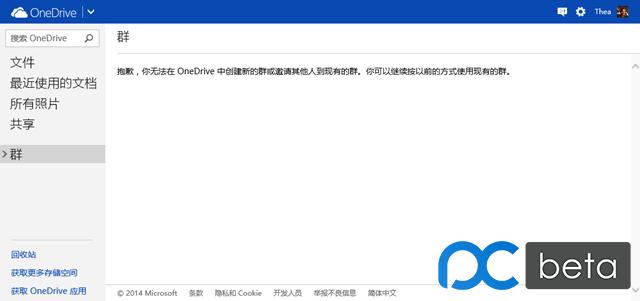 微软低调停止 OneDrive 群新建功能
